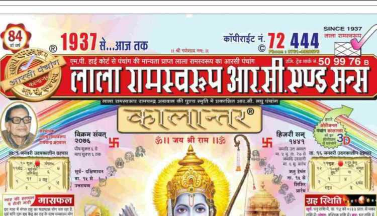 Lala Ramswaroop Calendar 2021 PDF Download in Hindi