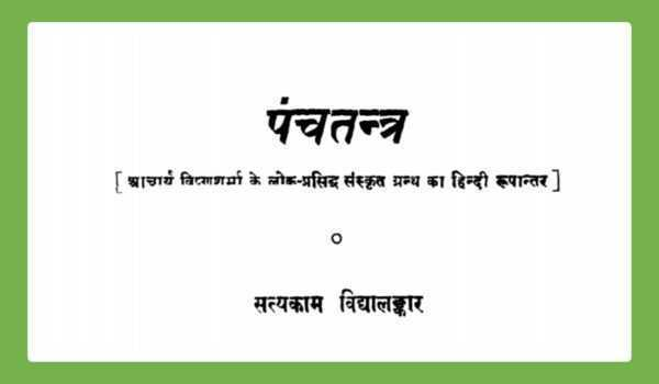 Panchatantra Stories in Hindi PDF