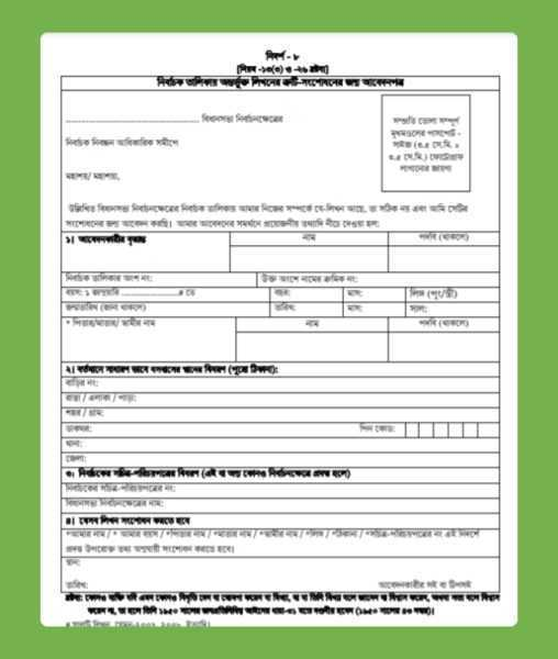 Voter Form 8 West Bengal PDF in Bengali