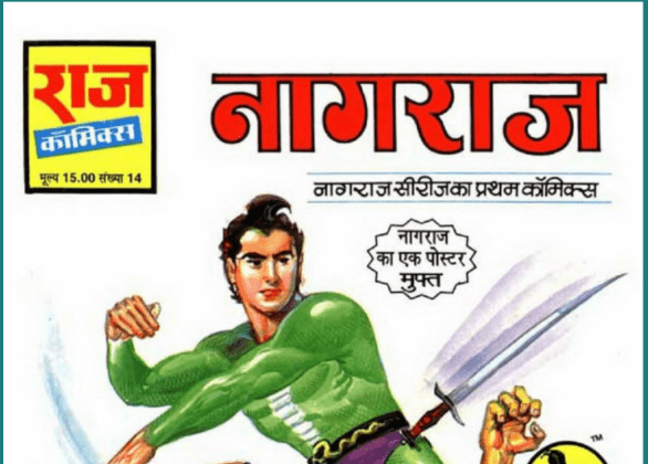 Nagraj Comics PDF | First Comics of Nagraj Series PDF in Hindi