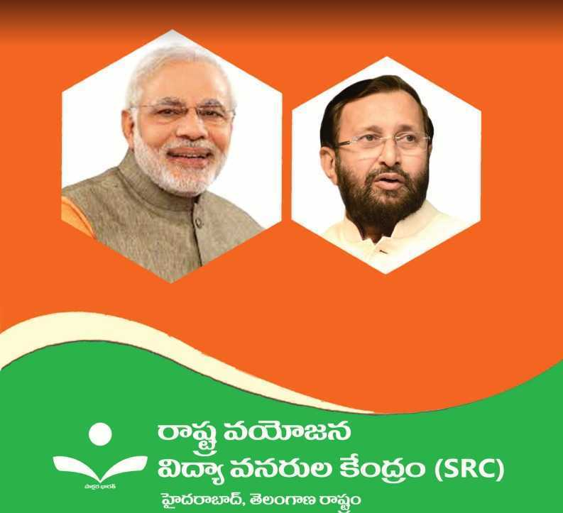 Central Government Schemes in Telugu PDF