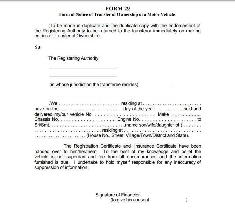 Form 29 PDF for Transfer Vehicle Ownership Download