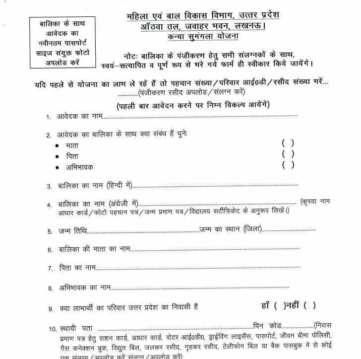 Kanya Sumangala Yojana Application Form PDF