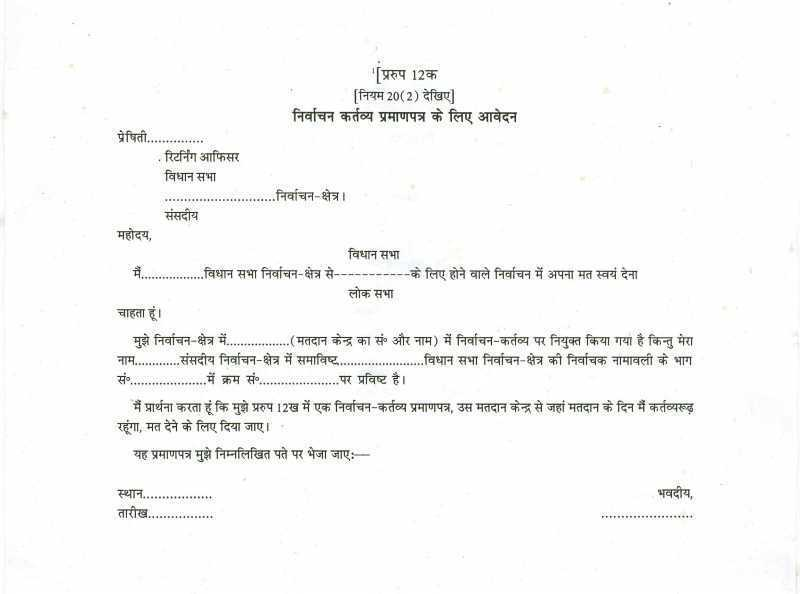Form 12A Election PDF in Hindi & English